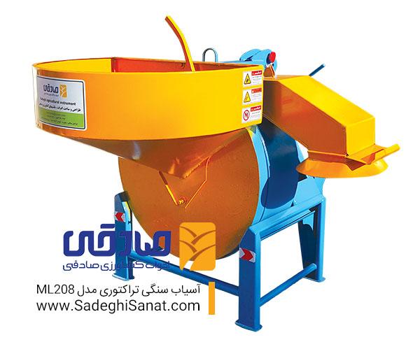 دستگاه آسیاب سنگی تراکتوری غلات مدل ML 208 ادوات صادقی