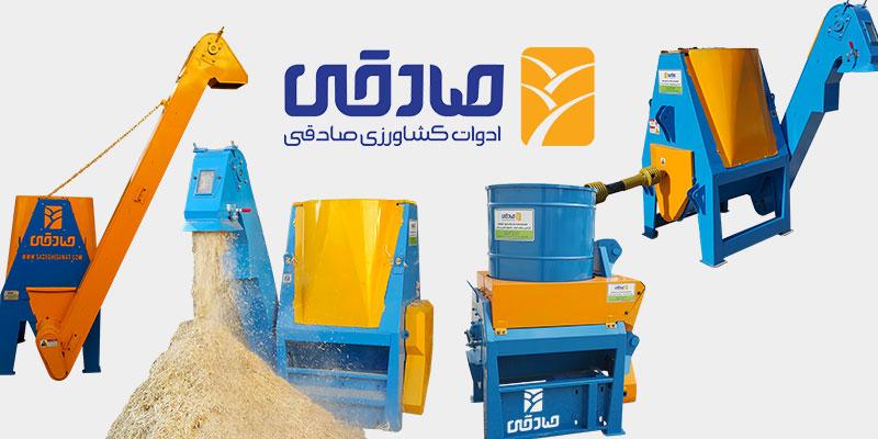 دستگاه علوفه - ادوات کشاورزی صادقی