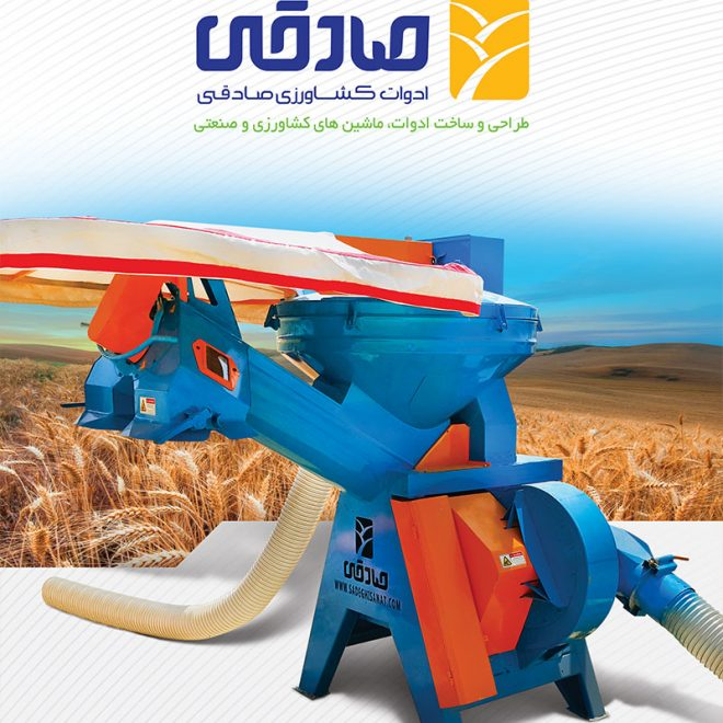 کاتالوگ دستگاه مکنده کاه کیسه زن و تریلی زن ادوات کشاورزی صادقی
